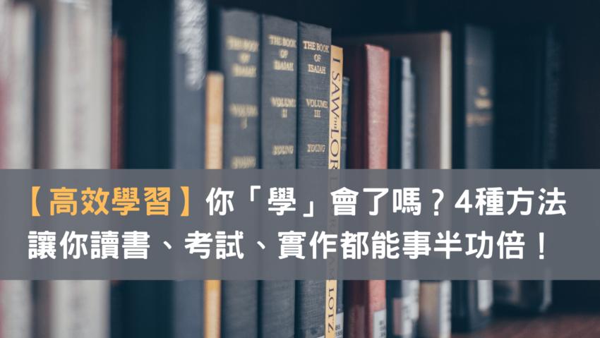 4種高效學習法
