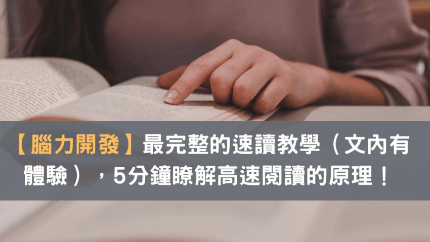 【腦力開發】最完整的免費速讀教學(文內有體驗),5分鐘瞭解高速閱讀的原理!