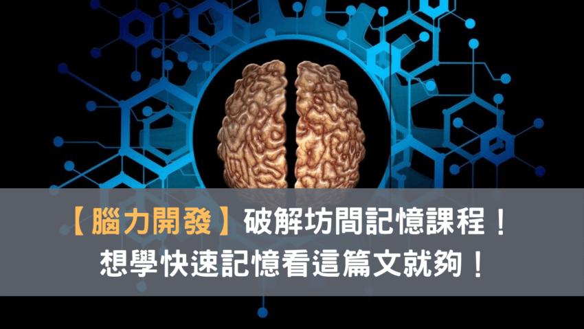 【腦力開發】破解坊間記憶課程,想學快速記憶看這篇文就夠