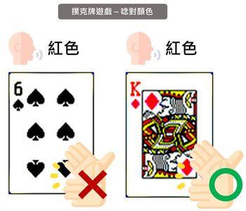 兒童專注力訓練遊戲_撲克牌遊戲-唸對顏色