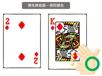 兒童專注力訓練遊戲_撲克牌遊戲-相同顏色