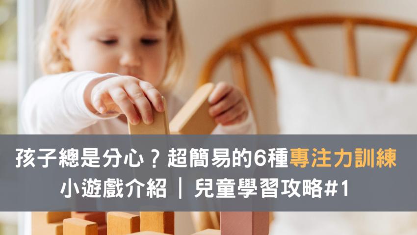 孩子總是分心?超簡易的6種專注力訓練小遊戲介紹 兒童學習攻略#1